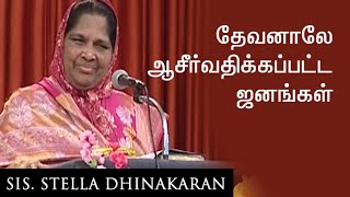 God's blessed people (Tamil) - Sis. Stella Dhinakaran