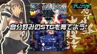 DODONPACHI DAI-FUKKATSU ver 1.5 (Xbox 360) Promotional Video