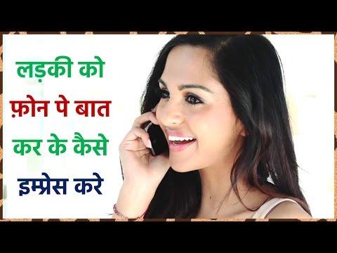 Xxx Mp4 Ladki Ko Phone Pe Baat Kar Ke Kaise Impress Kare लड़कियों से फ़ोन पर क्या बात करे 3gp Sex