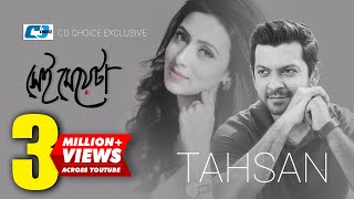 Shei Mayeta By Tahsan | Tahsan & Mim | New Songs 2016 | Full HD