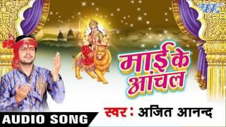 छोटी मोटी मलिन बिटिया - Mai Ke Anchal | Ajit Anand | Bhojpuri Devi Geet Song