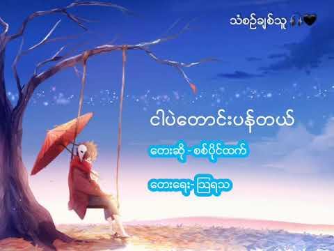 Xxx Mp4 ငါပဲေတာင္းပန္တယ္ I Apologized Myanmar New Sad Song 2019 By စစ္ပိုင္ထက္ Lyrics 3gp Sex