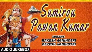 SUMIROU PAWAN KUMAR I Rakesh Agnihotri, Devesh Agnihotri I Full Audio Songs Juke Box