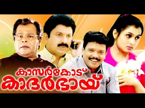 Kasarkode Khaderbai | Malayalam  Full Movie | Jagadeesh, Siddique & Sunitha | Malayalam Comedy Film