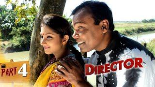 বউ পাগল এটিএম শামসুজ্জামান | DIRECTAR | ডাইরেক্টার | Porbo 04 | By ATM Shamsujjaman, Aa Kho Mo Hasan