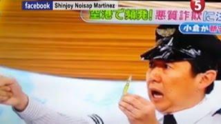 TV SHOW SA JAPAN, TINIRA ANG 'TANIM-BALA' MODUS