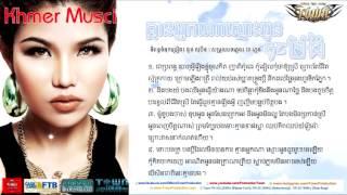 Town CD Vol.57 | Kmean Nak Na Smos Doch Bong by meas soksophea