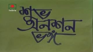 বহুব্রীহি -(পর্ব-১৩)। Bohubrihi (Ep-13)