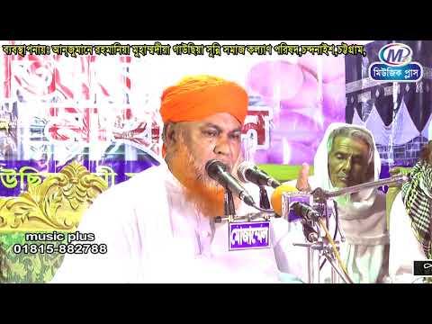 সূরা ফাতেহার তরজুমা । Mawlana Abul Kasem Nuri | Music Plus Waz 2018