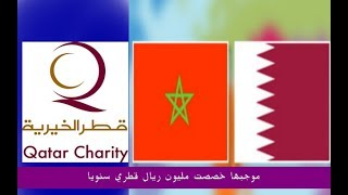 المغرب يجني ثمار موقفه من أزمة الخليج اللهم زد وبارك