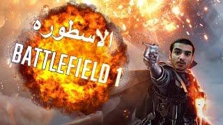 Battlefield 1 | عيش اجواء الحرب العالميه الاولى !!