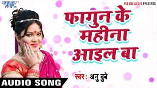 Superhit होली गीत 2017- Anu Dubey - Fagun Ke Mahina Aayil ba - Laal Gulal - Bhojpuri Hot Holi Songs