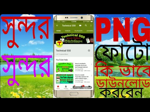 Xxx Mp4 How To Download PNG Images Photo Download All To HD Png Bangla Tutorial 3gp Sex