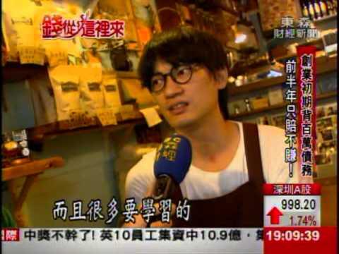 26歲背債創業! 3打工仔成百萬咖啡店東