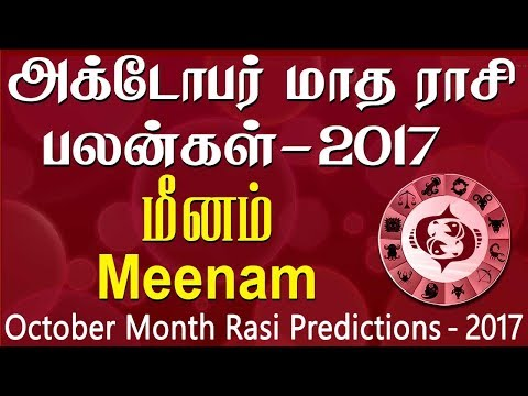 Xxx Mp4 Meenam Rasi Pisces October Month Predictions 2017 – Rasi Palangal 3gp Sex
