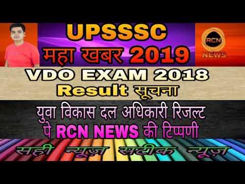 Xxx Mp4 UPSSSC Big Breaking VDO Exam Result 2018 And Yuva Vikas Dal Adhikari Result News 2019 3gp Sex