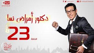 مسلسل دكتور أمراض نسا - الحلقة الثالثة والعشرون - مصطفى شعبان | Doctor Amrad Nsa Series - Ep 23