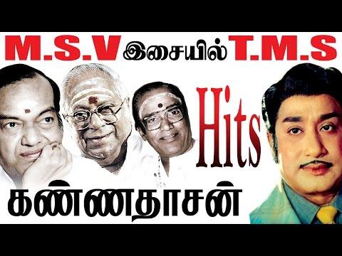 MSV Ramamoorthi TMS Kannadasan Hits MSV ராமமூர்த்தி கண்ணதாசன் TMS வெற்றி கூட்டணி பாடல்கள்