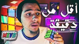 تحدي مكعب روبيك في أقل من دقيقة - محمود اتحداك