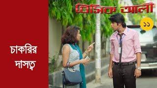 কমেডি সিরিজ বেসিক আলী ১১ চাকরির দাসত্ব| Bangla Comedy Natok Basic Ali 11