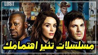 مسلسلات اجنبية تستحق المشاهدة | EASY DC