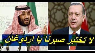 تحذير-اخير لاردوغان صبر السعودية -نفذ و موعد الحساب-اقترب