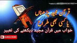 Khwab Mein Quran Pak Dekhna Aur Parhna Sunnah By Maulana Hafiz Abdul Fatah || Quran Dream Islam