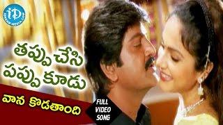 Tappuchesi Pappu Koodu Movie Songs - Vaana Kodtandi Video Song || Mohan Babu, Srikanth, Gracy Singh