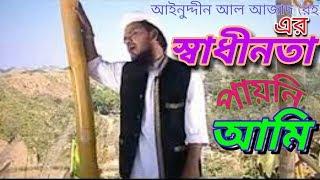 Shadhinota pai ni ami islami song of Ainuddin al azad (rh)