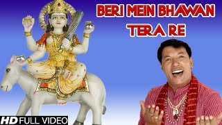 Beri Mein Bhawan Tera Re | Exclusive Sheetla Mata Bhajan | Sanjay Jakhar