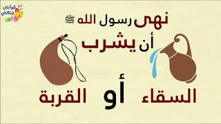 كيف كان رقي الحبيب محمد ﷺ في الشرب ؟؟؟