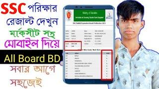 JSC Result 2018 www.educationboardresults.gov.bd [ JSC Exam Result 2018 BD ] jsc result 2018
