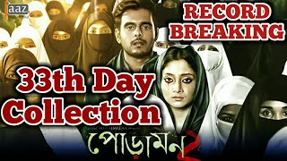 Poramon 2 33th Day Box Office Collection | Siam Ahmed | Poramon 2 33th Day Collection