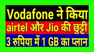 Jio Effect - Vodafone is giving 1GB For Rs.3 For 70 days | Will you still Buy Jio Phone?