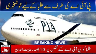 Attention Students! Avail 10% discount on your next flight with PIA | Breaking News | BOL News