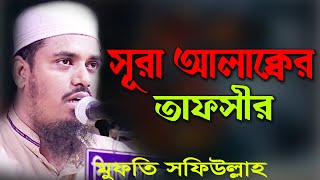 New Bangla Waj Mahfil 2017 Quri Mufti maulana shafi ullah