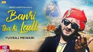 Rajasthani Songs - Banri Tha Ki Ladli - Marwadi Songs - Yuvraj Mewadi - New Songs 2019 - Folk Songs