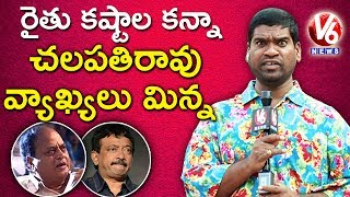 Bithiri Sathi About Public Response On Chalapathi Rao Vulgar Comments | Teenmaar News