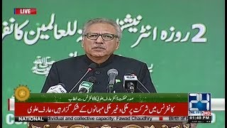 President Arif Alvi Speaks At Rahmatul Lil Alameen (SAW) Conference | 21 Nov 2018 | 24 News HD