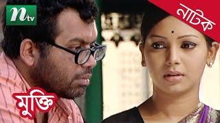 Bangla Natok Mukti (মুক্তি) | Prova, Iresh Zaker, Shams Sumon | Drama & Telefilm