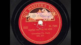 Vintage 78 RPM Odia Recordings...'Anusarita Kala Jaka Gala Sarita....' sung by Gouranga Dass