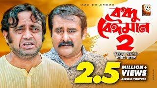 Bondhu Beiman 2 ( বন্ধু বেঈমান 2 ) | Bangla New HD Natok | Shamim Zaman | Aa Kha Mo Hasan