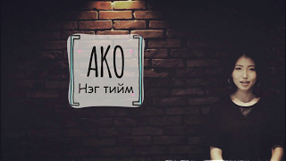 AKO - Neg Tiim ( Lyric Video )
