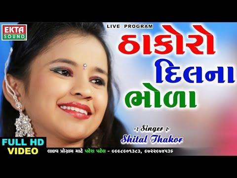 Xxx Mp4 Shital Thakor 2017 Song Thakoro Dilna Bhola Full HD Video Latest Gujarati Song 2017 3gp Sex