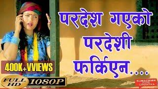 New Nepali Lok Geet 2073