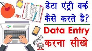 How to data entry work in excel - एक्सेल में डाटा एंट्री का काम कैसे करें   data entry kaise kare
