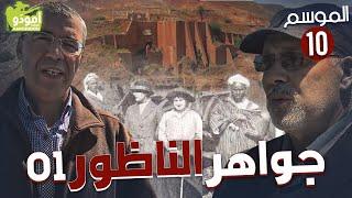 ✅ Amouddou TV 156 Nador 01 أمودّو / جواهر الناظور