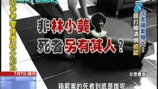 2013.07.07台灣大搜索/陰錯陽差破案! 工人尿尿「瞥棄屍」