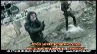 Manowar — Warriors of the World (с переводом) rus