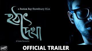 Hothat Dekha   Official Trailer   Reetam Roy Chowdhury   Tathagata   Anisha   Shubhajeet   Ayan